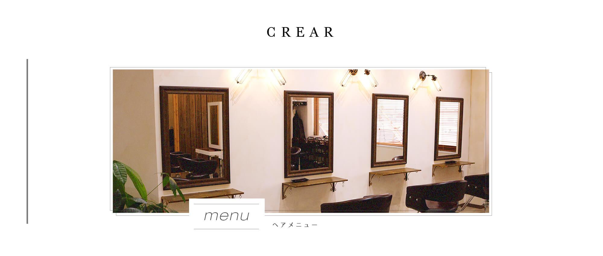Menu(ヘアメニュー)